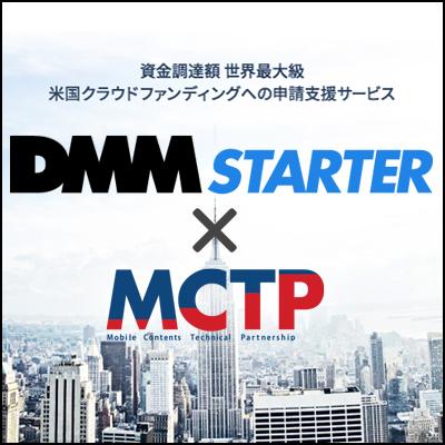 DMM STARTER