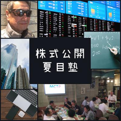 MCTP16周年記念 夏目三法塾