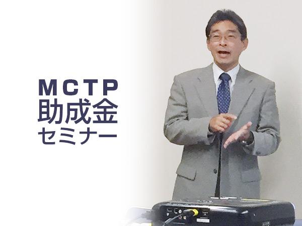 MCTP助成金セミナーのサムネイル
